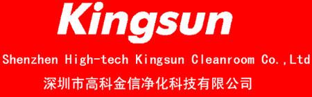 深圳市高科金信净化科技有限公司企业文化