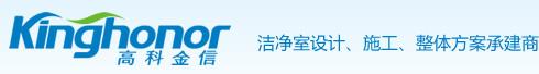 深圳市高科金信净化科技有限公司,高效空气过滤器,FFU,FFU厂家,洁净工作台,洁净棚,无尘室,风淋室,净化工程,