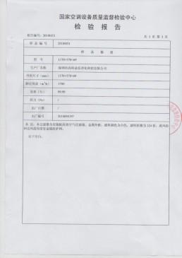 高科金信国家空调设备质量检验报告