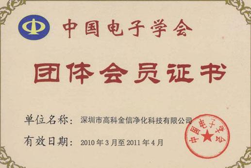 高科金信电子学会团体会员证书