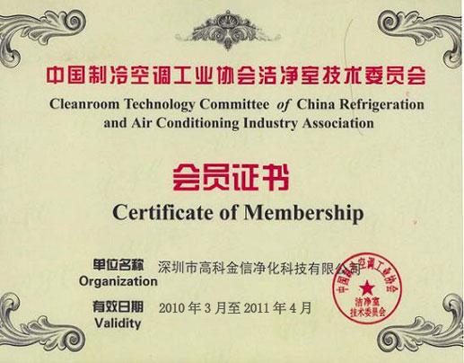 高科金信中国制冷空调工业协会洁净室技术委员会-会员证书
