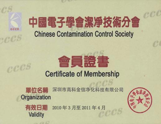 高科金信中国电子学会洁净技术分会-会员证书